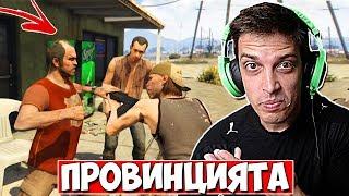 ИЗОСТАВЕНИЯТ МОТЕЛ #9 - GTA 5