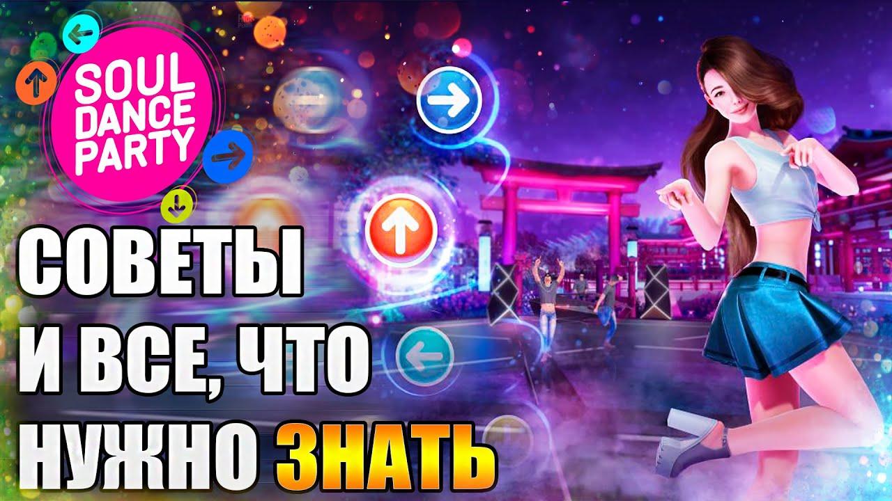 ЗБТ Soul Dance Party | ГАЙД ДЛЯ НОВИЧКОВ | Ты должен это знать!