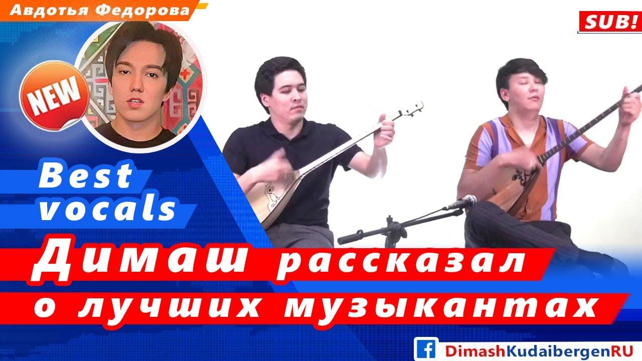 🔔 Димаш Кудайберген обратился с просьбой к дорогим (SUB)