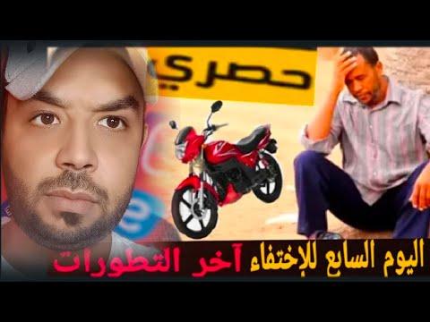 صورة فيديو : اليوم السابع:الحسين شتوكة آيت باها: مول الفعلة صدق ماعندوش موطور