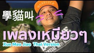 เพลง เหมียวๆ เวอร์ชั่นไทย xue mao jiao [Thai vresion] 學貓叫 by T3B
