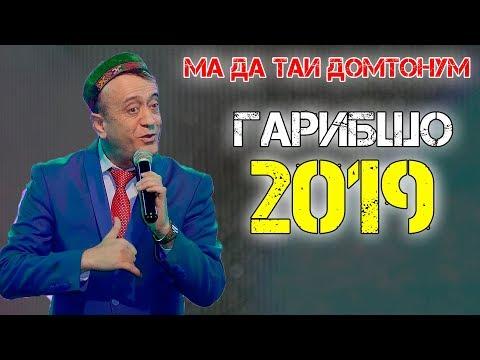Гарибшо - Шухихои наврузи 2019 | Gharibsho - Shukhihoi Navruzi 2019