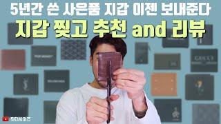 나이&가격대별 남자 지갑 추천 총정리