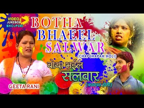 BOTHA BHAEEL SALWAR (CHAP CHAPAH HOLI) Video Songs Jukebox - Geeta Rani [ Holi special 2016 ]