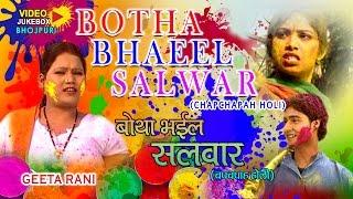 Download BOTHA BHAEEL SALWAR (CHAP CHAPAH HOLI)  Songs Jukebox - Geeta Rani [ Holi special 2016 ] MP3 song and Music Video