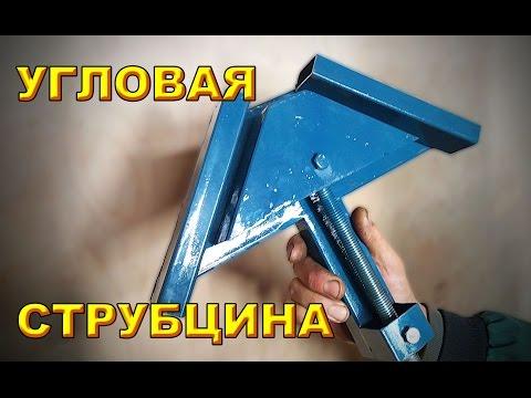 УГЛОВАЯ СТРУБЦИНА - подробный процесс изготовления.