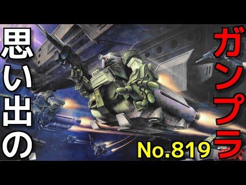 819 WAVE 1/24 ドッグキャリアー with スコープドッグ 『装甲騎兵ボトムズ』