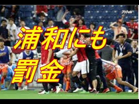 サッカー乱闘 浦和に罰金処分www(なぜそうなる・・・)