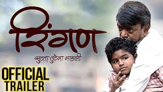 रिंगण | Ringan Official Trailer 2017 | National Award Winning Marathi Film | Shashank Shende, Sahil