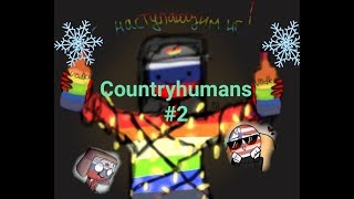 Озвучка комиксов по countryhumans #2. RUS & Ame