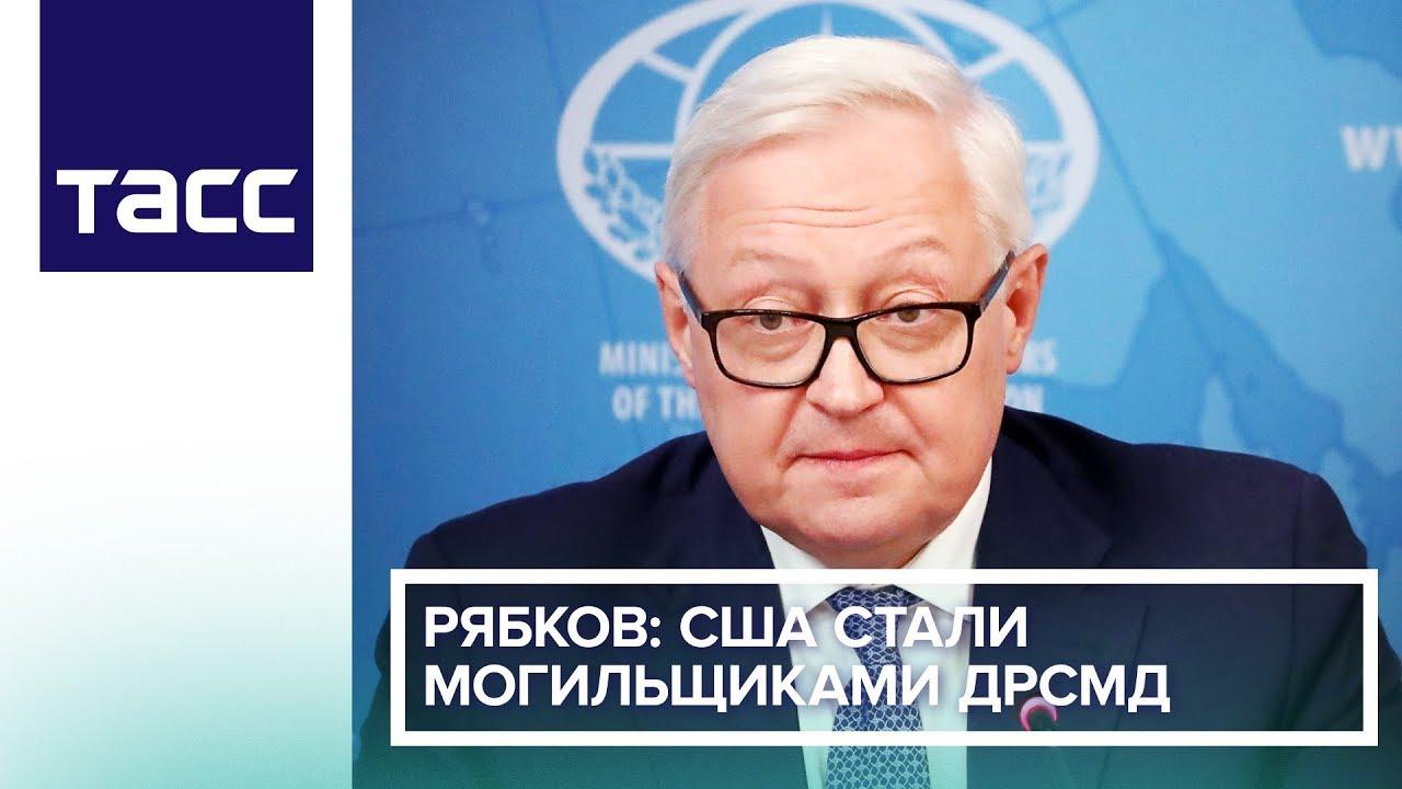 Рябков: США стали могильщиками ДРСМД