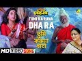 Tumi Karuna Dhara | Yugabatar Lokenath | Bengali Movie - Devotional Song | Sreeradha Banerjee