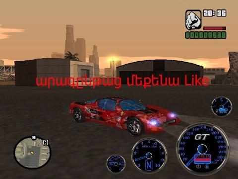 GTA San Andreas Super Cars (ամենա արագընթաց մեքենա )
