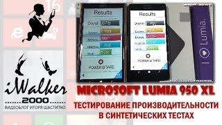 Обзор Microsoft Lumia 950 XL, ч.13: синтетические тесты производительности Lumia 950 XL(ВНИМАНИЕ - КОНКУРС! Выигрывайте водонепроницаемый Bluetooth микрофон REMOVU M1+A1 ..., 2016-03-28T07:40:27.000Z)