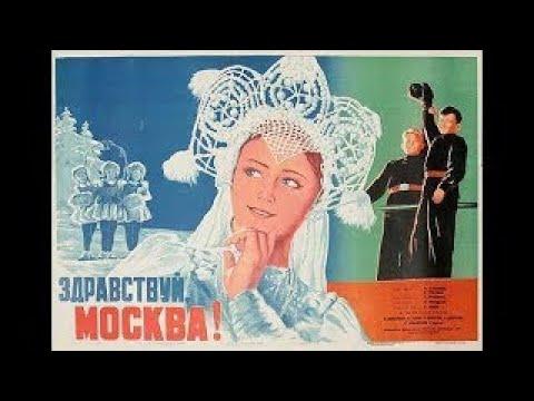 Здравствуй, Москва (1945) Hello, Moscow
