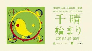 千晴 オフィシャルHP http://avex.jp/chiharu/ 千晴 Instagram https://...