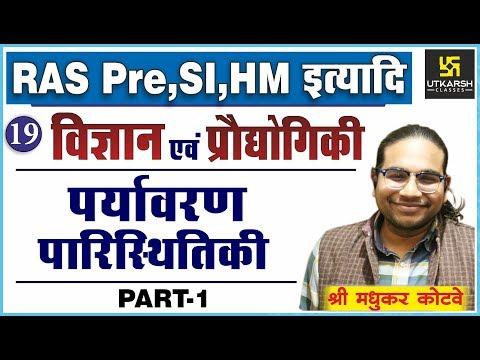 पर्यावरण पारिस्थितिकी | Part-1 | Science & Technology | For RAS Pre, SI, HM | By Madhukar Kotawe