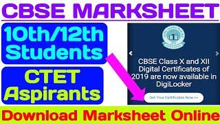 Download CBSE Marksheet, Pass Certificate, Migration & CTET Marksheet/Cert Online from DigiLocker ||