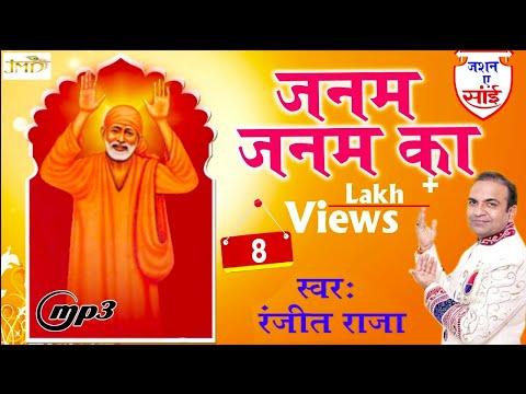 Janam Janam Ka !! जनम जनम का !! Shirdi Sai Nath Bhajan !! Ranjeet Raja #Jmd Music & Films