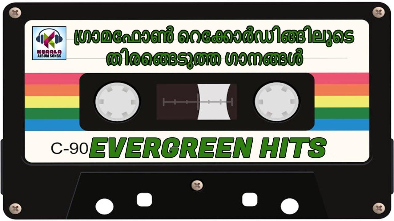ഗ്രാമഫോൺ റെക്കോർഡിങ്ങിലൂടെ തിരങ്ങെടുത്ത ഗാനങ്ങൾ |Malayalam Mappila Songs|old is gold | Islamic Songs