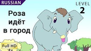 """Роза идёт в город : Изучайте русский язык с субтитрами - История для детей и взрослых """"BookBox.com"""""""