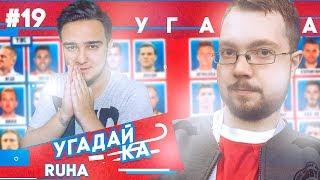 УГАДАЙ-КА WORLD CUP | RUHA