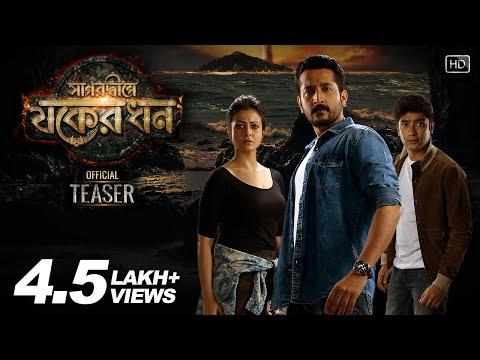 Download Sagardwipey Jawker Dhan | Official Teaser | Parambrata | Koel | Gaurav| Sayantan Ghosal