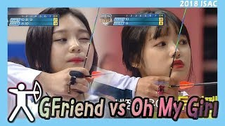 [Idol Star Athletics Championship] 아이돌스타 선수권대회 2부 - GFriend VS OH MY GIRL 20180215