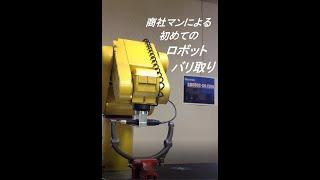 工作機械の商社マンでもロボットくらいは扱えます。というか扱えました。 初心者の私が初めてティーチングしてみましたが、意外とうまくできました。 いつでも質問OKですよ。