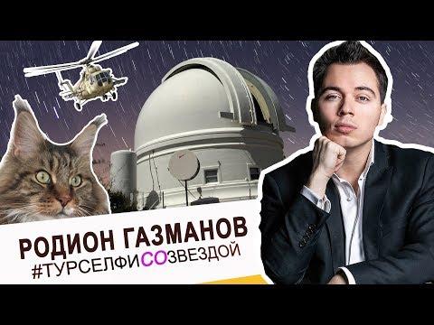 Родион Газманов - КРЫМ, КАЛИНИНГРАД, ВЫТЕГРА