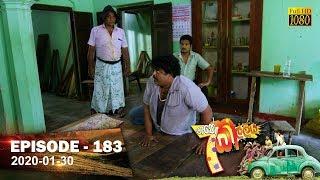Hathe Kalliya | Episode 183 | 2020- 01- 30 Thumbnail