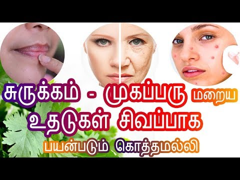 How to reduce Wrinkles in Tamil - Mugaparu Maraiya - Dark lips - Beauty Tips in Tamil