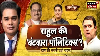 उत्तर ने 'आईना' दिखाया इसलिए दक्षिण भाया? Rahul की 'बंटवारा पॉलिटिक्स'? Aar Paar | Amish Devgan