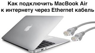 Как подключить MacBook Air к Интернету через Ethernet кабель   Подключение через Прокси-Сервер