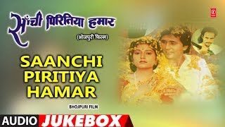 SAANCHI PIRITIYA | OLD BHOJPURI AUDIO SONGS JUKEBOX | Feat. ADITI, ANOOP LAL