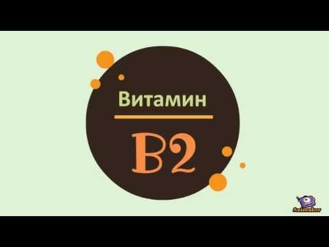 Витамины группы B: для чего нужны и где содержатся?