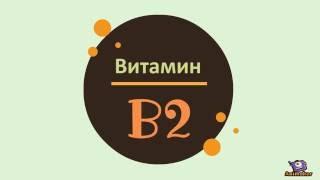 видео Продукты с витамином В2 | Онлайн журнал для настоящих дам