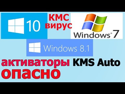 Активатор кмс авто | кмс активатор Windows 10 вирус | Опасно вирусы!