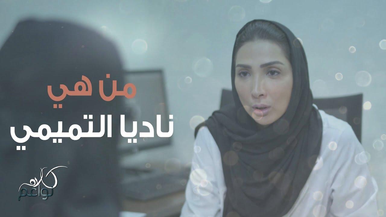 من هي ناديا التميمي ما هي نشاطاتها وكيف تمضي أوقاتها Youtube