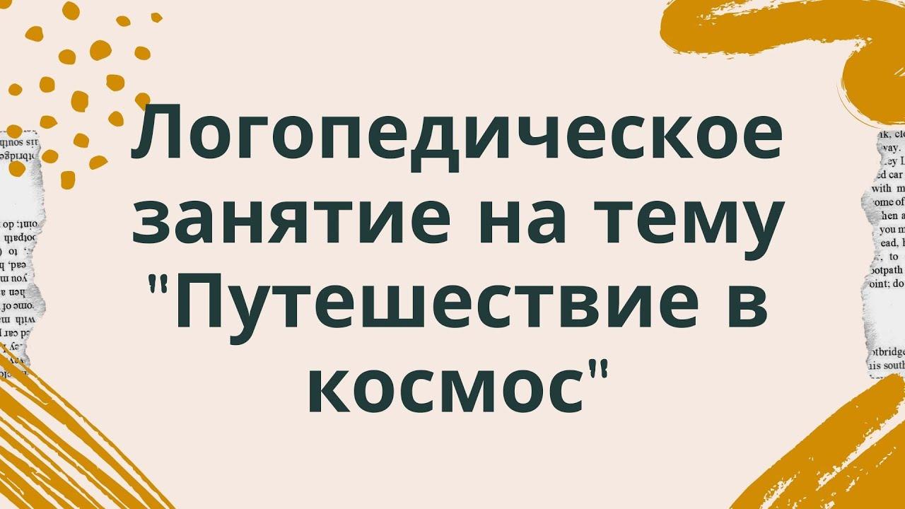 """Логопедическое занятие по теме """"Путешествие в космос ..."""