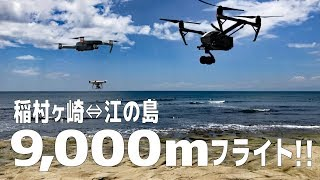 【DJI DRONE】完全プロ仕様ドローンで9,000mフライトチャレンジ!Inspire2 vs Phantom4pro vs Mavic pro 飛行距離対決!