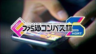 東京ゲームショウ2018で繰り広げられた、大炎上 #コンパス グランドスラ...