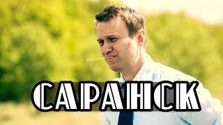 Навальный на открытии штаба в Саранске [20.05.2017] - полная версия