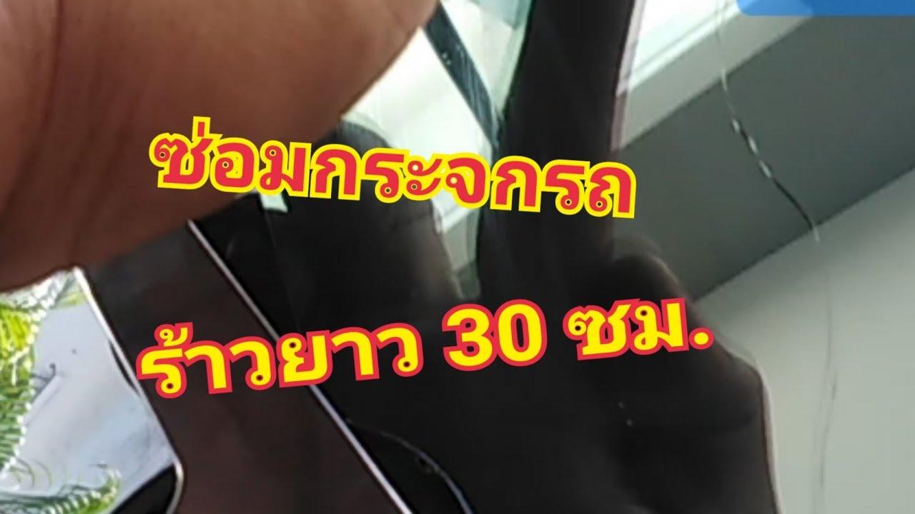 ซ่อมกระจกรถร้าว.30ซม.