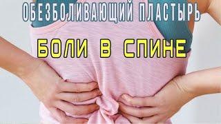 Боли в спине | Обезболивающий пластырь(, 2016-04-04T20:06:14.000Z)