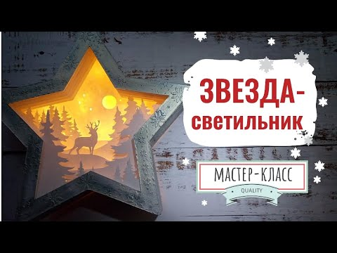 Светильник-звезда Зимний лес- Мастер-класс | Christmas Lamp Star Winter Forest - Step By Step