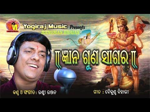 !! ODIA BHAJAN !! Gyan Gun Sagar ||Rashmi Ranjan || By Yogiraj Music || jay hanuman