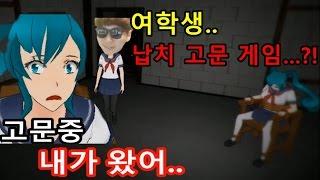 [재넌] 여학생 납치 고문 게임...??!!!  -얀데레 시뮬레이션-