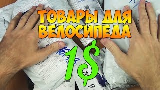 КРУТЫЕ ТОВАРЫ ДЛЯ ВЕЛОСИПЕДА С АЛИЭКСПРЕСС ЗА 1$