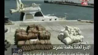 """فيديو مداهمة """"الداخليه"""" لـ """"مركب"""" وضبط أكبر شحنة مخدرات بتاريخ مصر"""